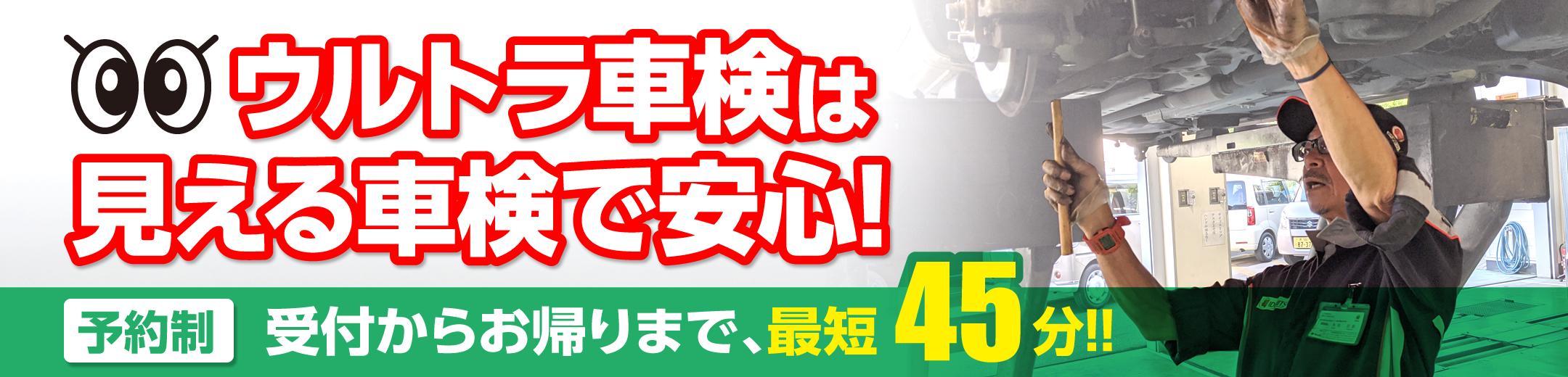 ウルトラ車検岸和田貝塚の流れ