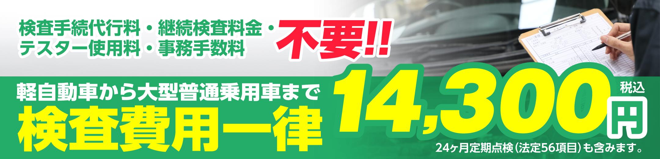 ウルトラ車検岸和田貝塚の料金