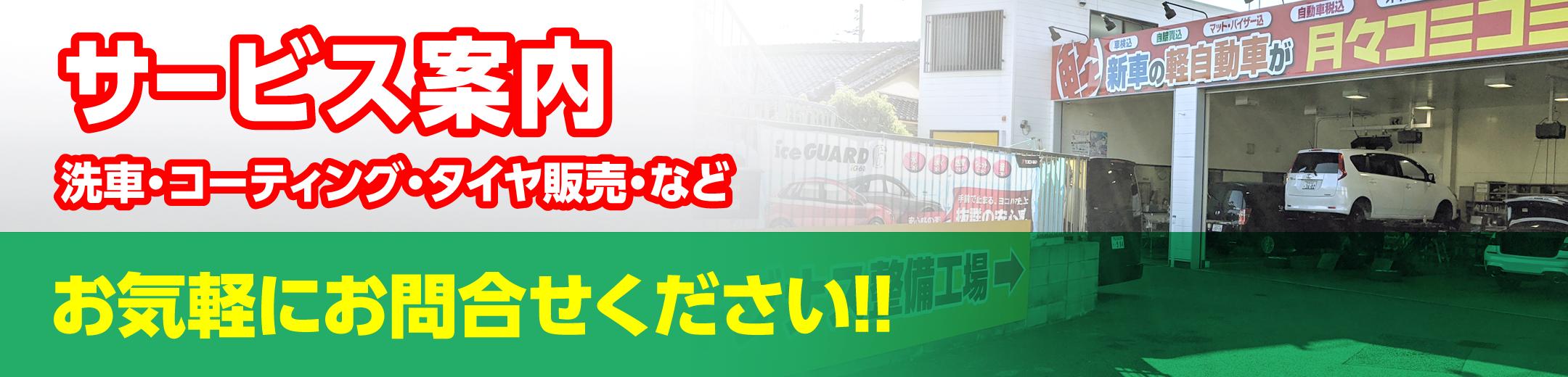 ウルトラ車検岸和田貝塚のサービス案内