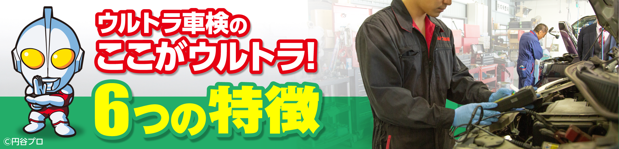 ウルトラ車検岸和田貝塚の特長